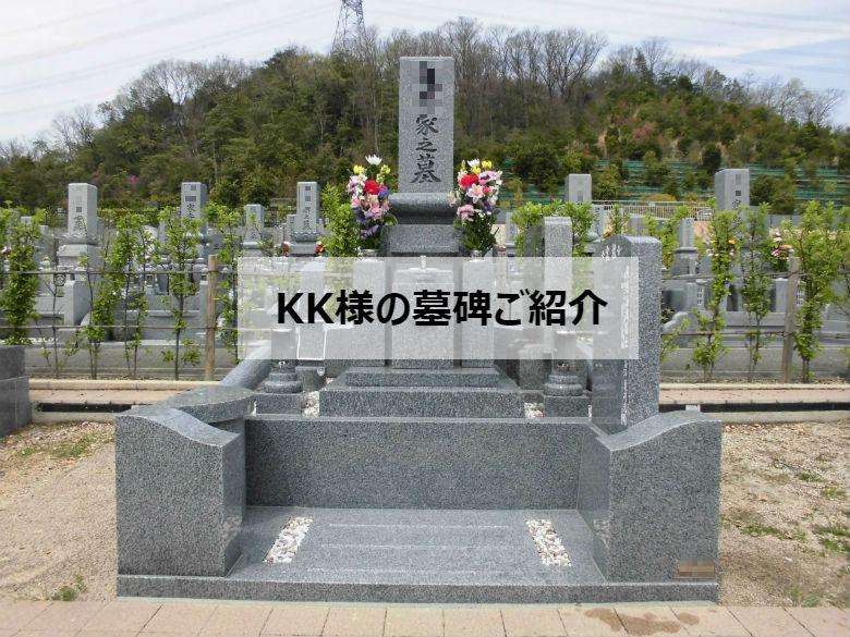 KK様の墓碑ご紹介