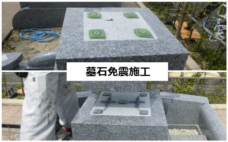 墓石免震施工