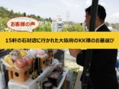 半年間で15軒の石材店に行かれた大阪府のKK様のお墓選び