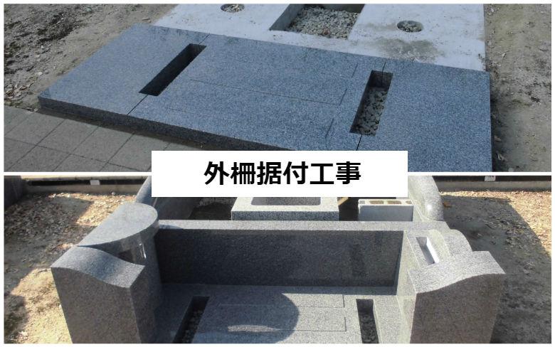墓碑外柵据付工事