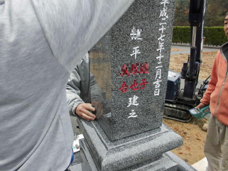 墓石棹石を設置