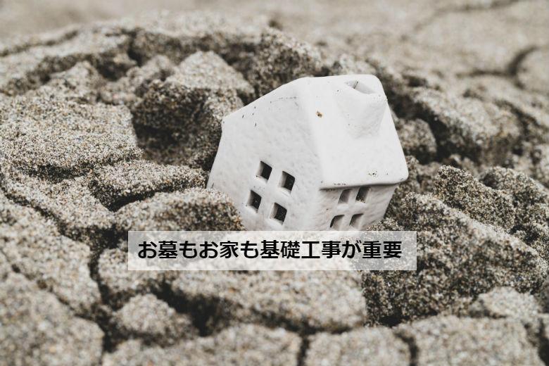 お墓もお家も基礎工事が重要