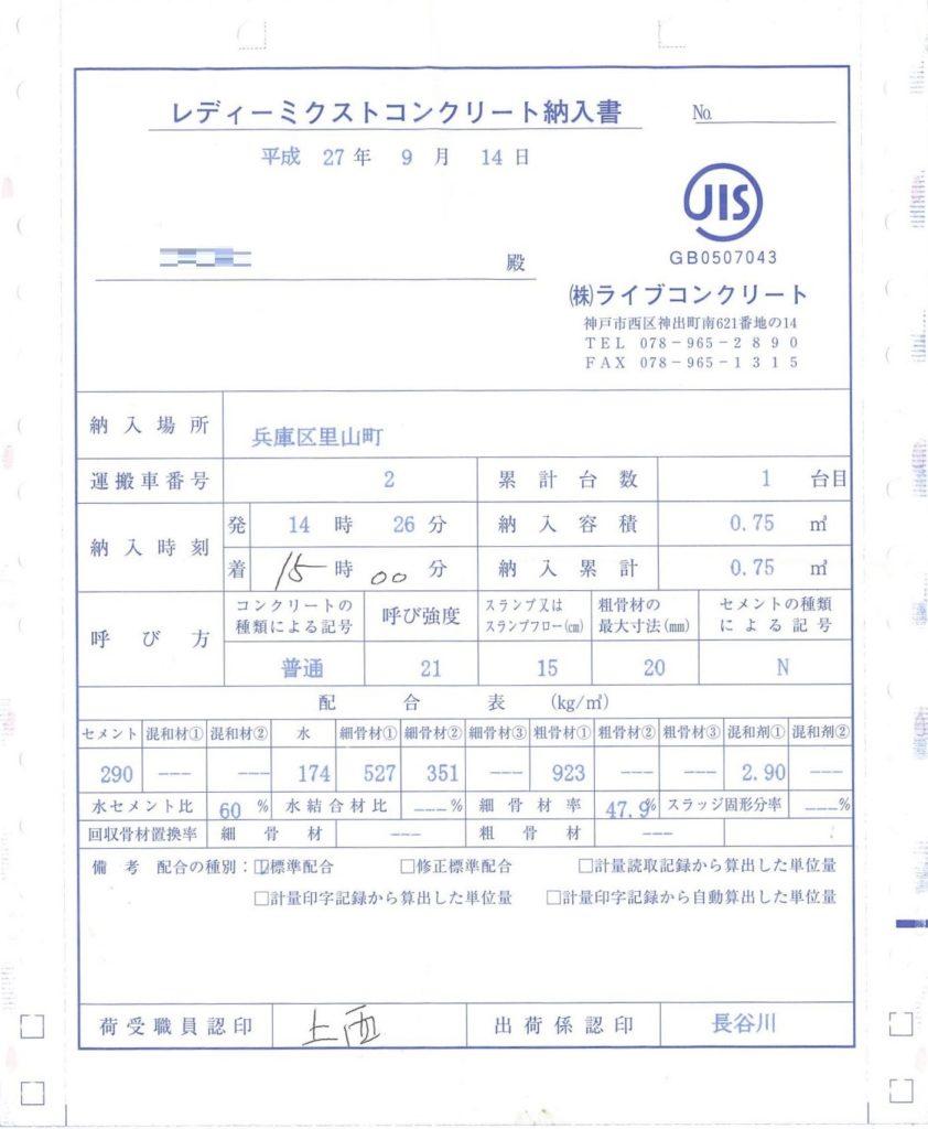 神戸市立鵯越墓園・TK家墓所基礎工事用生コン配合表