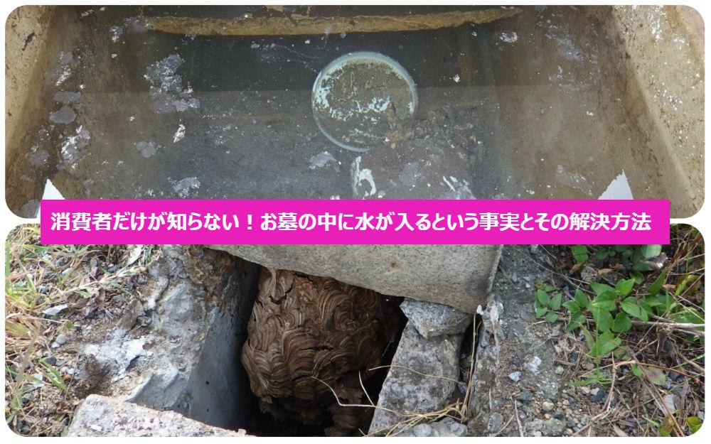 消費者だけが知らない!お墓の中に水が入るという事実とその解決方法