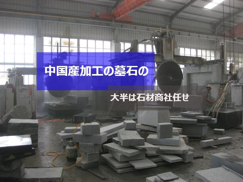 中国産加工の墓石の大半は石材商社任せ