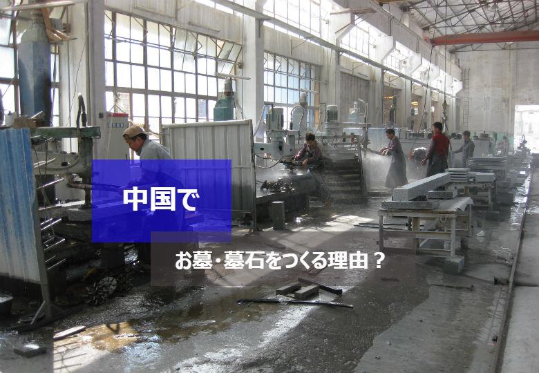 中国でお墓・墓石をつくる理由?