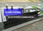 いいお墓づくりのために知っておくべき中国産墓石の流通経路と品質の違い
