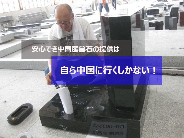 安心できる中国産墓石の提供は自ら中国に行くしかない!