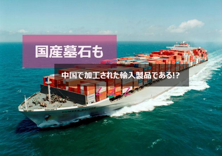 「国産墓石」も中国で加工された輸入製品である
