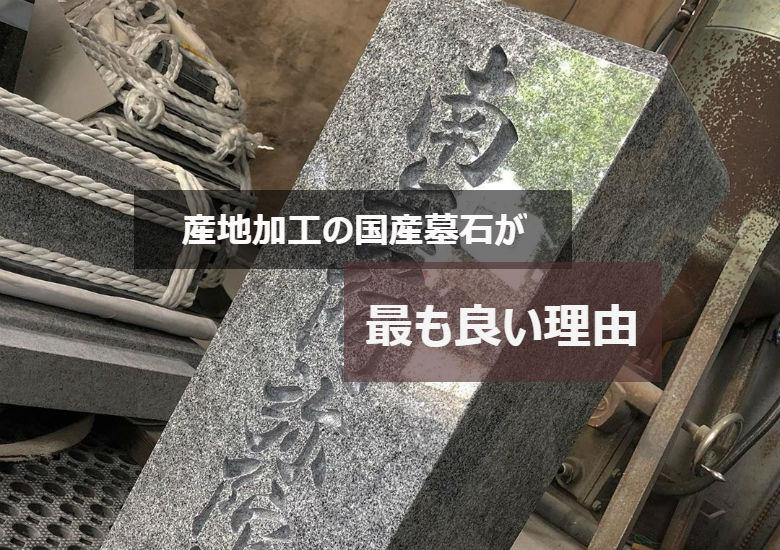 産地加工の国産墓石が最も良い理由