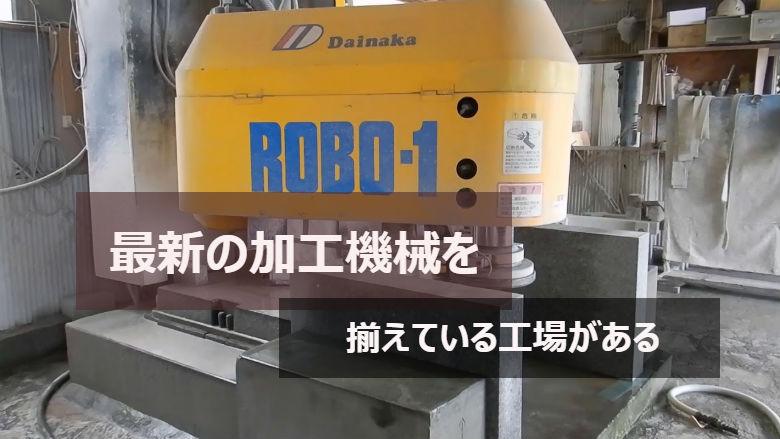最新の加工機械を揃えている工場がある
