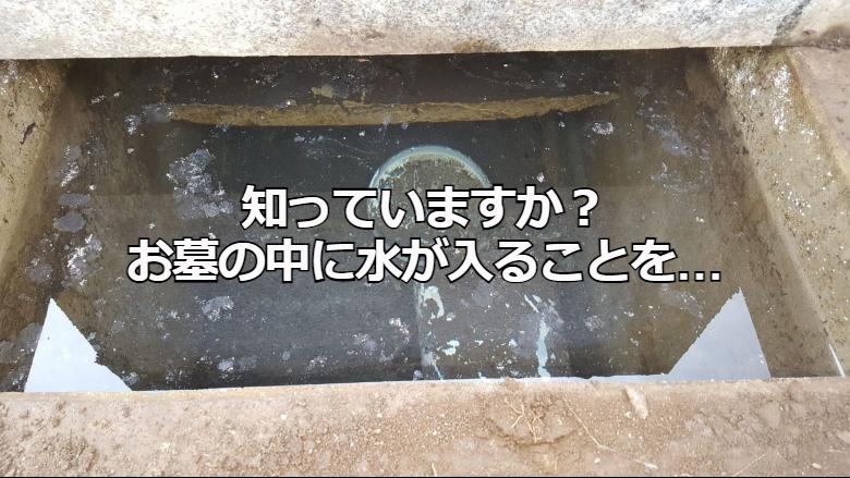 知っていますか?お墓の中に水が入ることを…