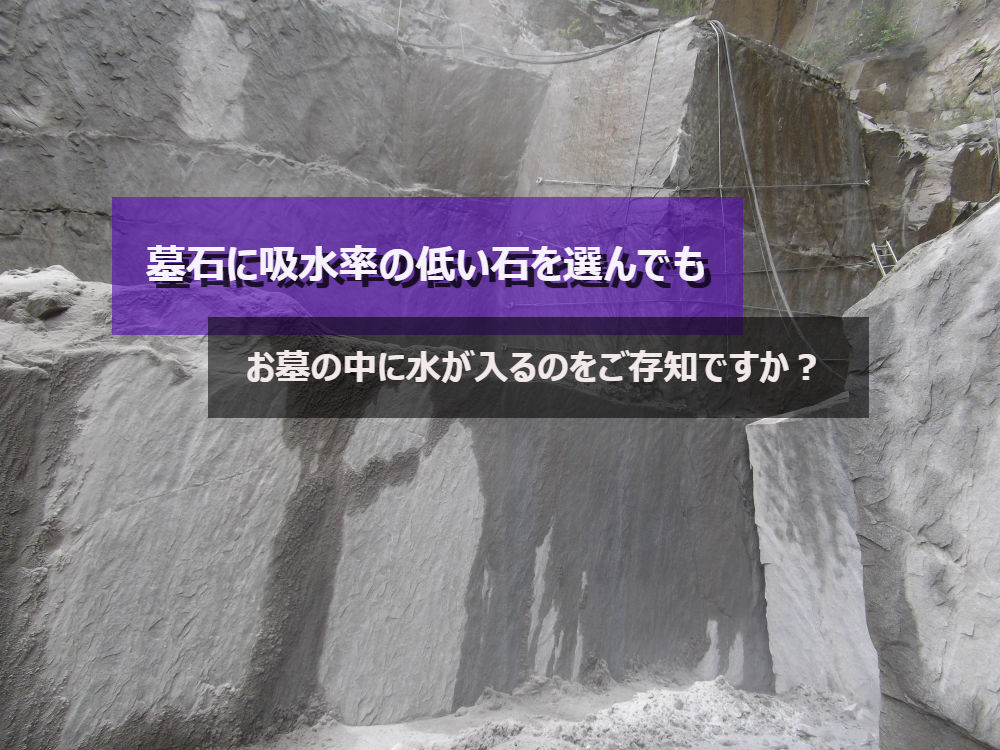 墓石に吸水率の低い石を選んでもお墓の中に水が入るのをご存知ですか?