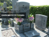 いいお墓づくりは墓石の選び方より石材店の選び方ですべてが決まる