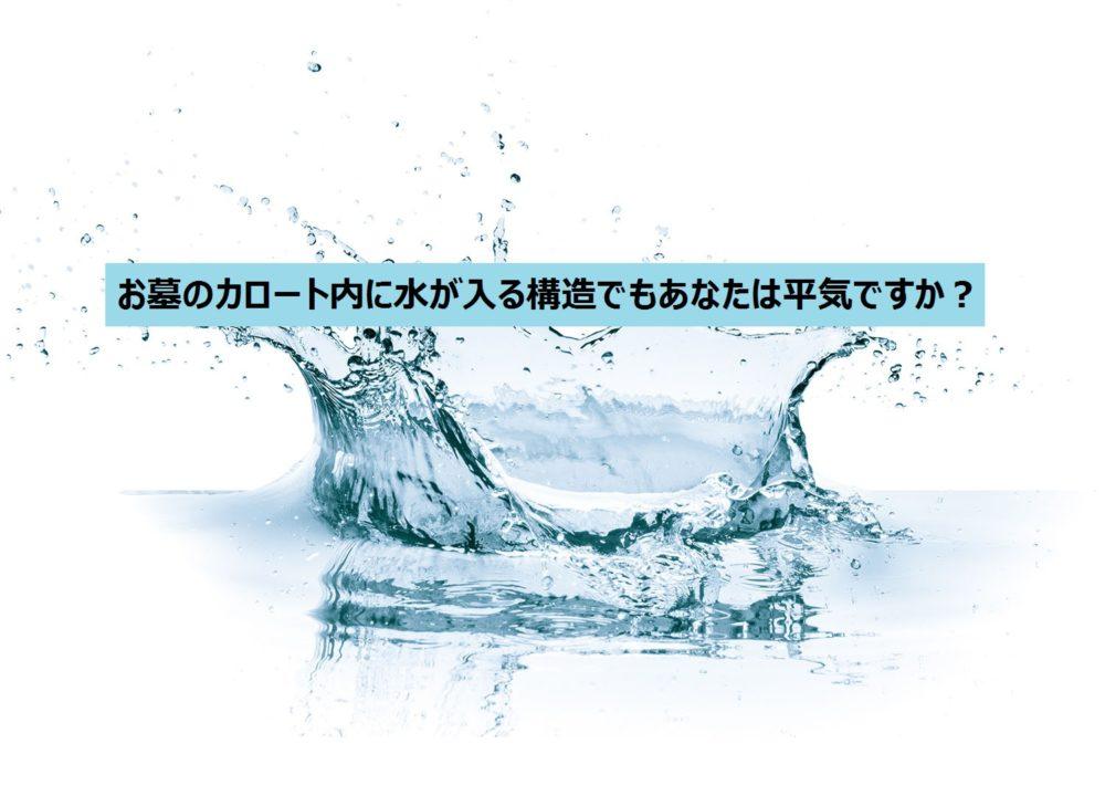 お墓のカロート(納骨室)内に水が入る構造でもあなたは平気ですか?