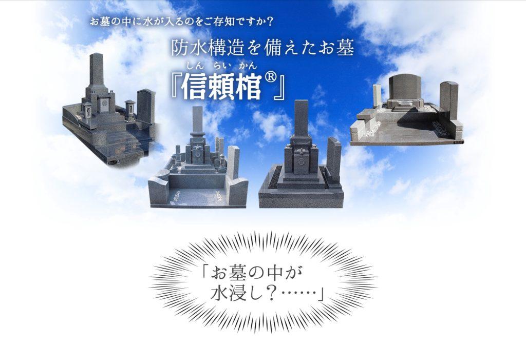 特許・実用新案登録の独自構造墓石『信頼棺®』