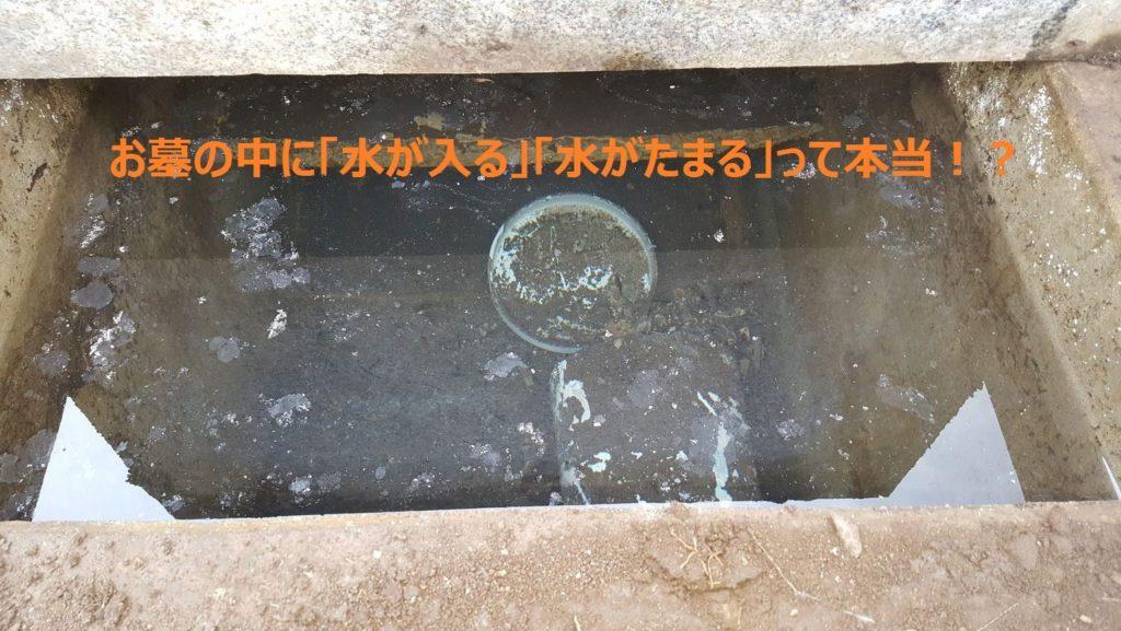 お墓の中に「水が入る」「水がたまる」って本当!?
