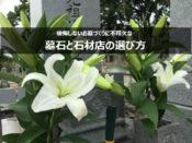 後悔しないお墓づくりに不可欠な墓石と石材店の選び方