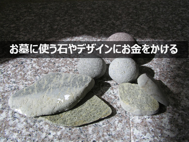 Spend money on stones and designs for the grave
