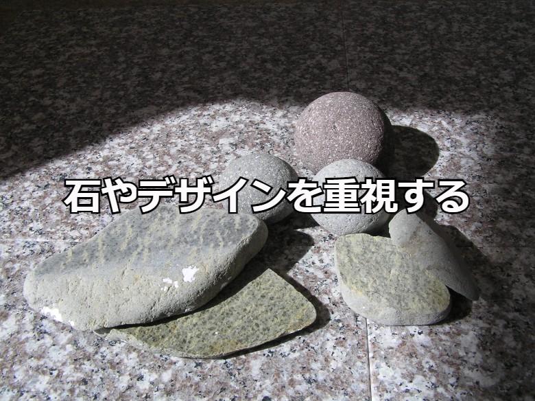 お墓に使う石やデザインを重視する