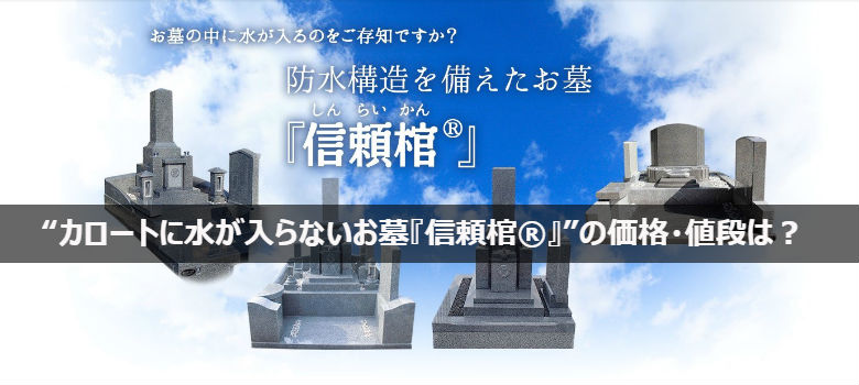 """What is the price price of the """"Tomb"""" Reliable® """"that does not allow water to enter into the caroten"""""""
