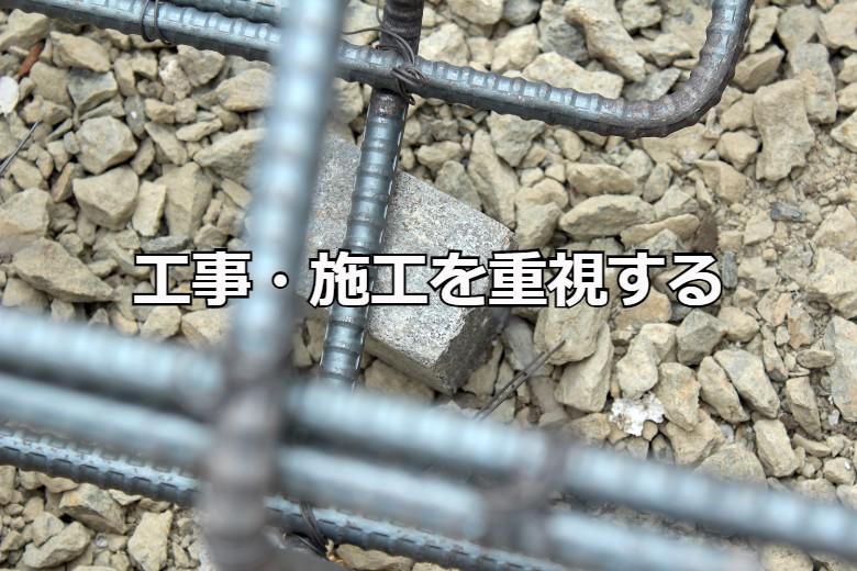 墓地での工事・施工を重視する