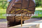 神戸・兵庫で失敗しないお墓・墓石選び3つのポイントと注意点