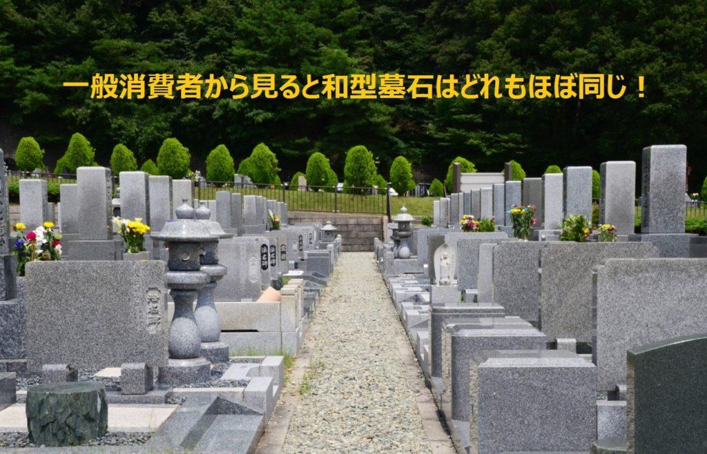 一般消費者から見ると和型墓石はどれもほぼ同じ!
