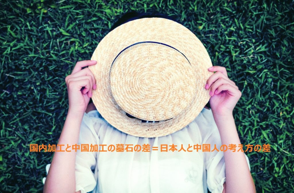 国内加工と中国加工の墓石の差=日本人と中国人の考え方の差