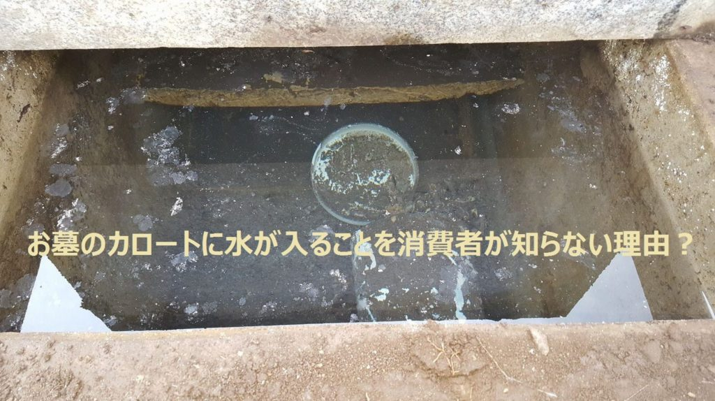 お墓のカロート(納骨室)に水が入ることを消費者が知らない理由?