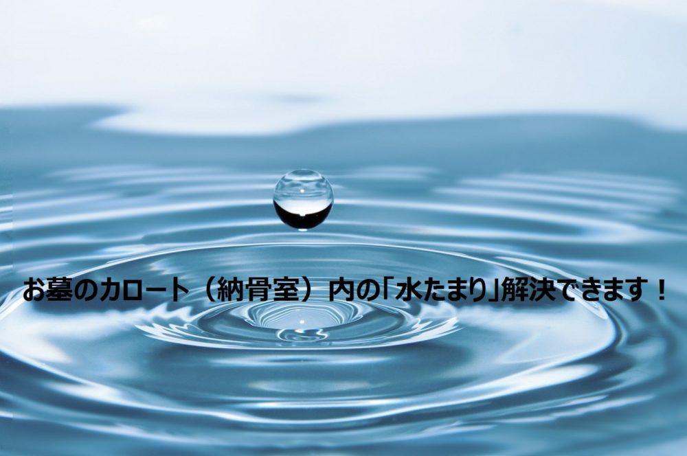 お墓・墓石のカロート(納骨室)内の「水たまり」解決できます!