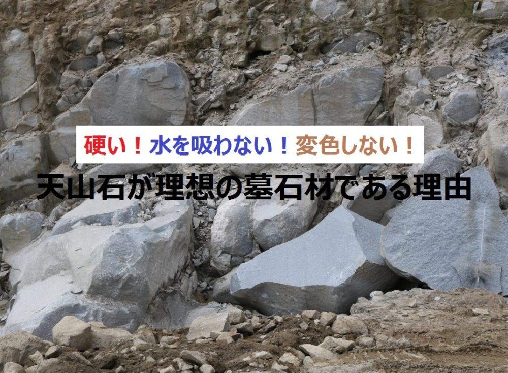硬い!水を吸わない!変色しない!天山石が理想の墓石材である理由