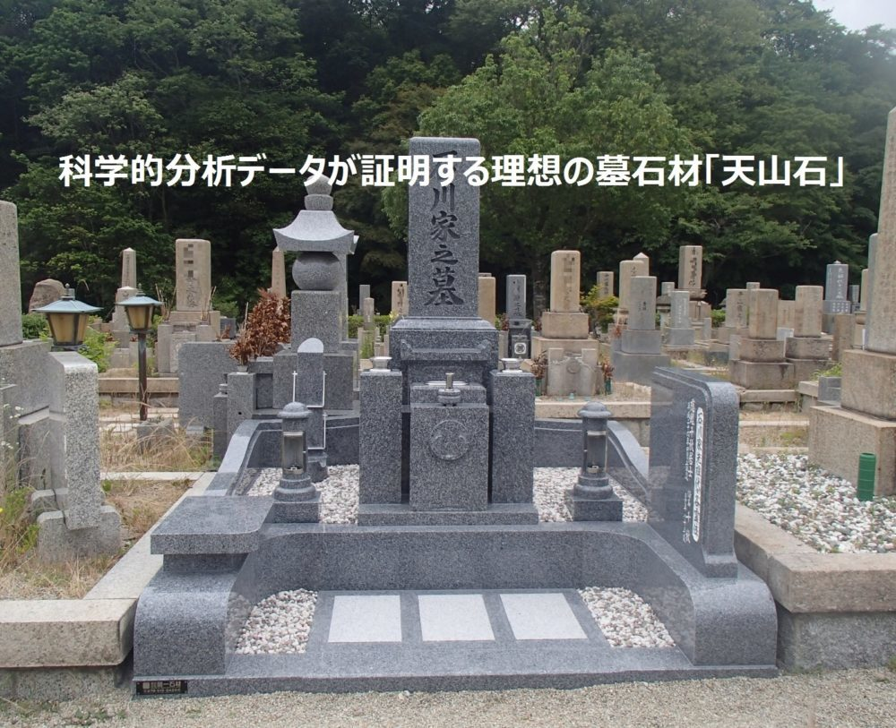 科学的分析データが証明する理想の墓石材「天山石」