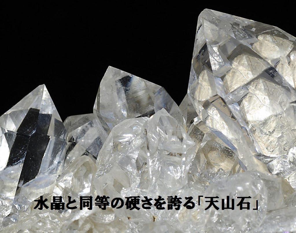 水晶と同等の硬さを誇る天山石