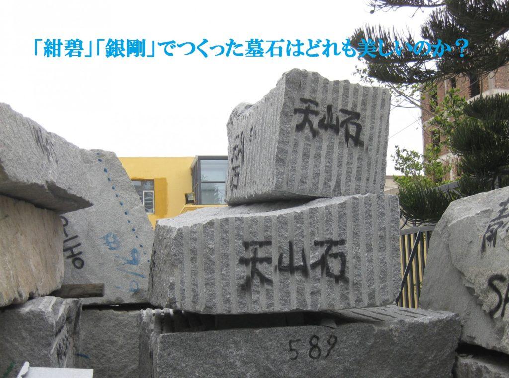「紺碧」「銀剛」でつくった墓石はどれも美しいのか?