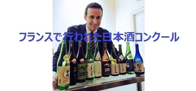 フランスで行われた日本酒コンクール
