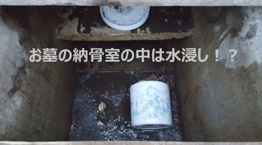 お墓の納骨室は水浸し