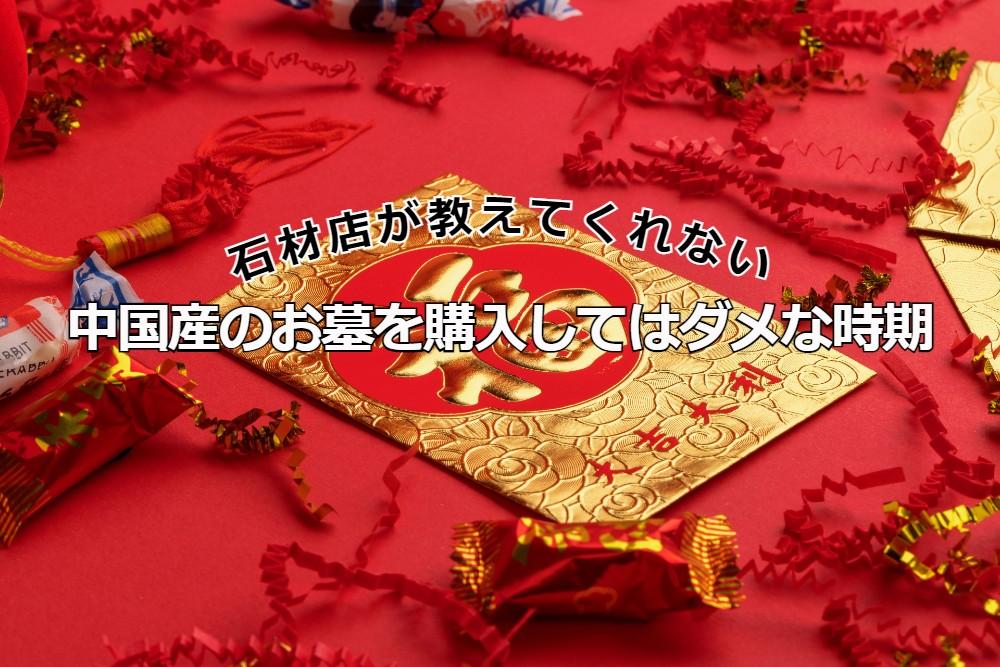 石材店が教えてくれない中国産のお墓を購入してはダメな時期