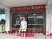 高品質の中国産墓石を提供するには石材店が自ら中国に行くしかない!