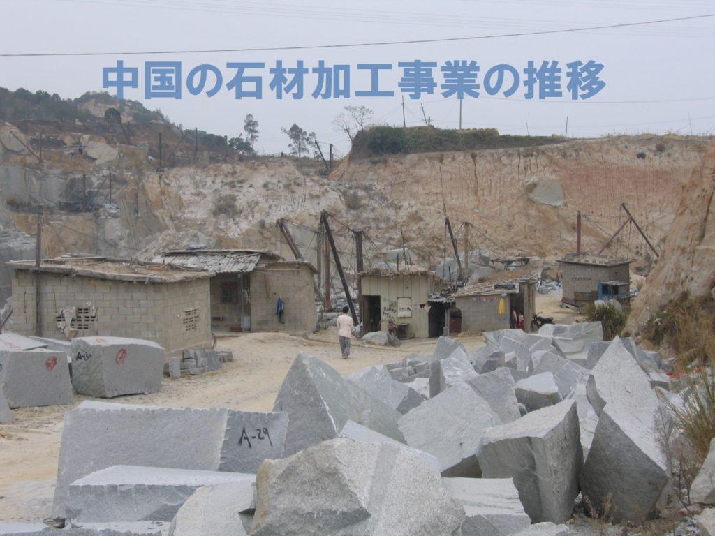 中国の石材加工事業の推移