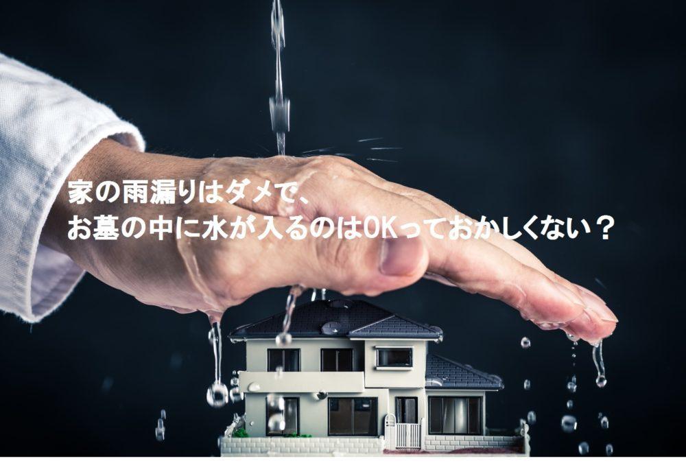 家の雨漏りはダメで、お墓の中に水が入るのはOKっておかしくない?