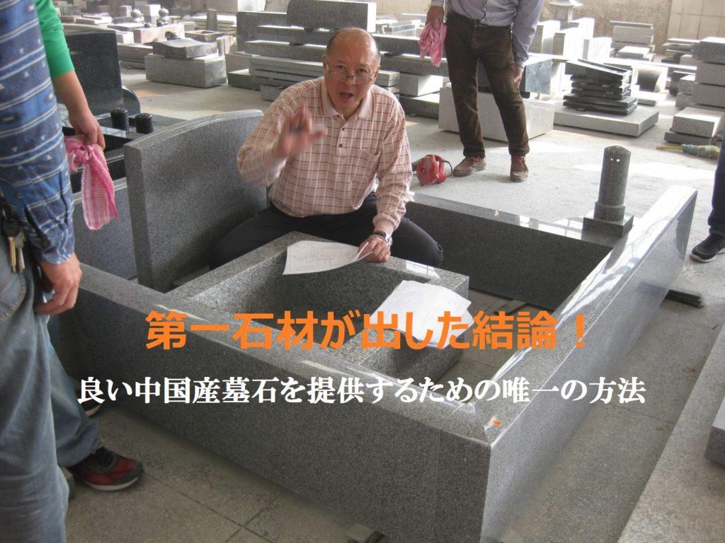 第一石材が出した結論!良い中国産墓石を提供するための唯一の方法