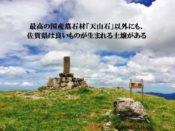 最高の国産墓石材「天山石」以外にも、佐賀県は良いものが生まれる土壌がある