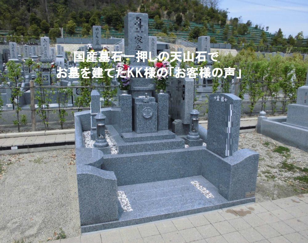 国産墓石一押しの天山石でお墓を建てたKK様の「お客様の声」