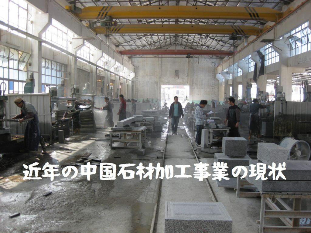 近年の中国石材加工事業の現状