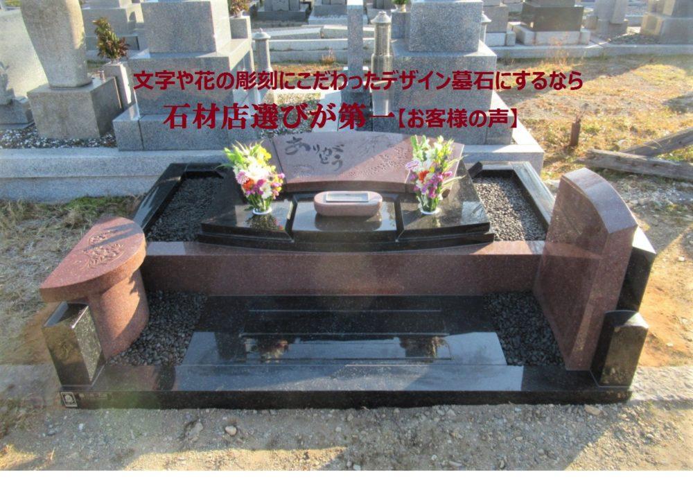 文字や花の彫刻にこだわったデザイン墓石にするなら石材店選びが第一