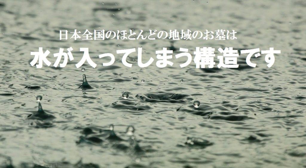 日本全国のほとんどの地域のお墓は水が入ってしまう構造です