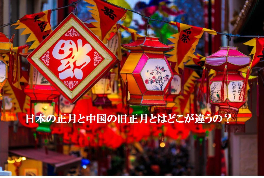 日本の正月と中国の旧正月とはどこが違うの?