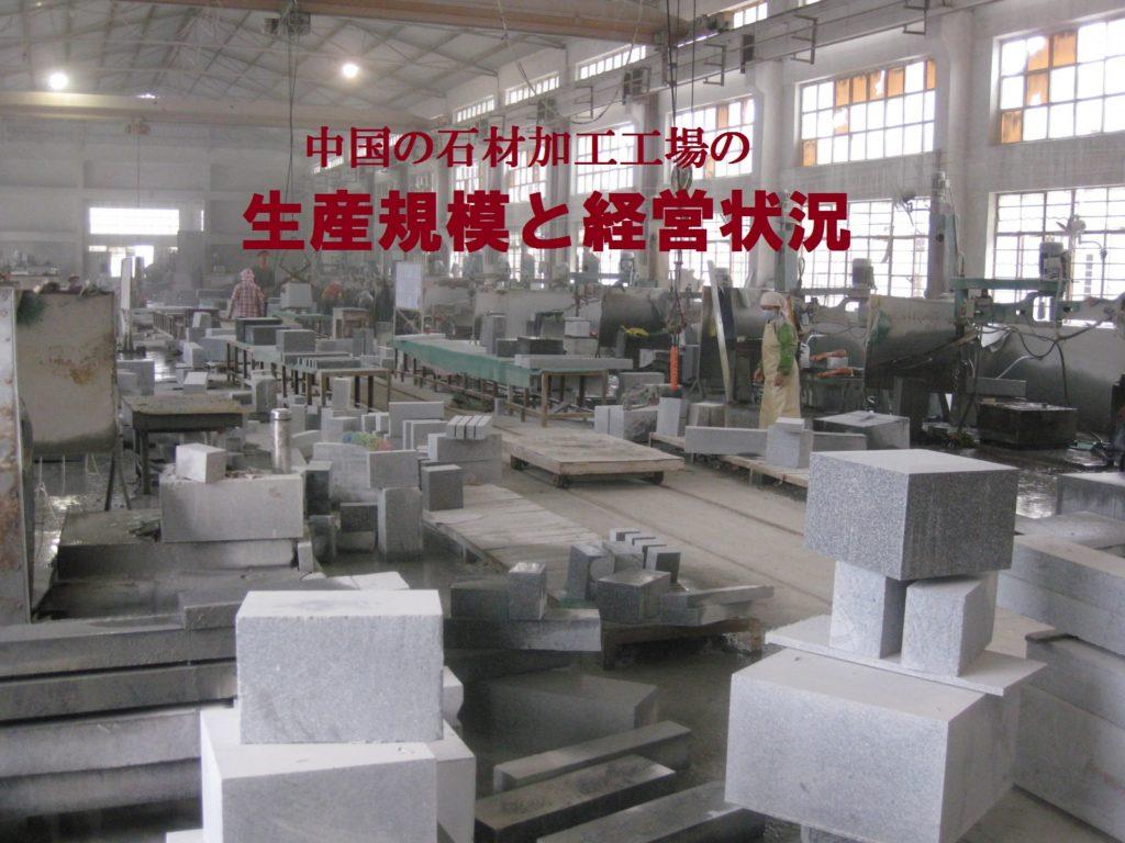 中国の石材加工工場の生産規模と経営状況