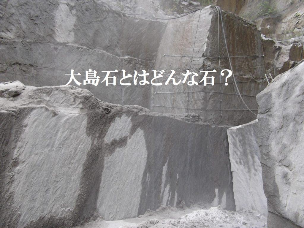 大島石とはどんな石?